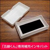 「五線くん」専用補充インキパット(黒)ローラータイプ専用【印鑑・ゴム印・スタンプを激安で通販】