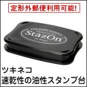 ステイズオン(黒)ツキネコ「スタンプ台」
