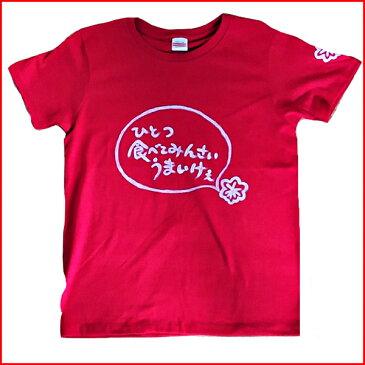 オリジナルご当地Tシャツ 広島方言もみじまんじゅうTシャツ【楽ギフ_名入れ】