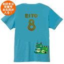 カエルチーム背番号Tシャツ オリジナルデザイン背番号Tシャツを部活にイベントにクラスTシャツに【楽ギフ_名入れ】お好きな背番号が名前が入る!
