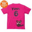 パンダチーム背番号Tシャツオリジナルデザイン背番号Tシャツを部活にイベントにクラスTシャツに【楽ギフ_名入れ】お好きな背番号が名前が入る!