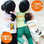 ご当地オリジナルTシャツ子供服ご当地福島県Tシャツ【楽ギフ_名入れ】