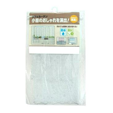 新・防水防カビ カフェカーテン CFC-02 ホワイト(0.15mm厚) 45cm丈×100cm 代引き不可/同梱不可