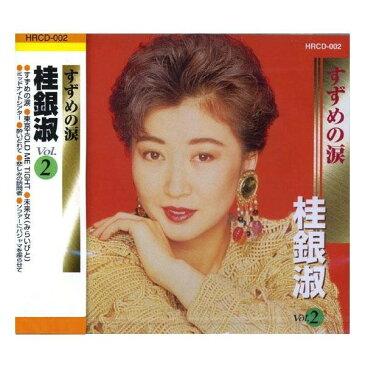 CD 桂銀淑 Vol.2 すずめの涙 HRCD-002 メーカ直送品  代引き不可/同梱不可