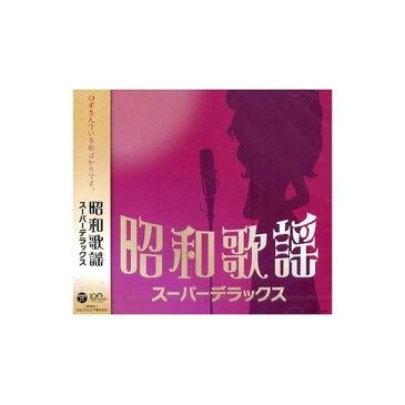 CD 昭和歌謡スーパーデラックス COCP-36620 代引き不可/同梱不可
