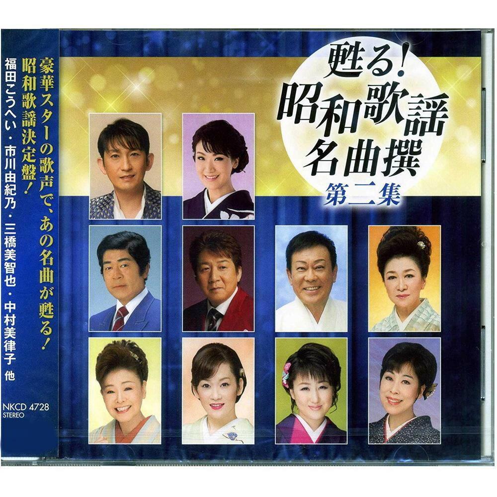 CD 甦る!昭和歌謡名曲撰 第二集 NKCD-4728 メーカ直送品  代引き不可/同梱不可
