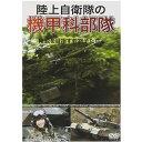 バンプで買える「DVD 陸上自衛隊の機甲科部隊 WAC-D661 メーカ直送品  代引き不可/同梱不可」の画像です。価格は3,575円になります。