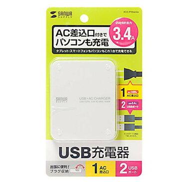 サンワサプライ ACコンセント付きUSB充電器(2ポート・合計3.4A・ホワイト) ACA-IP59W メーカ直送品  代引き不可/同梱不可