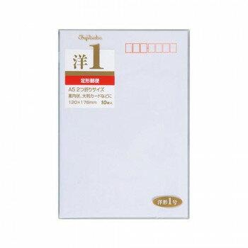 紙製品・封筒, 封筒  1 10 -11