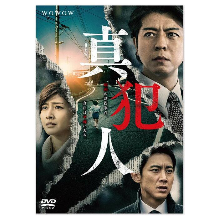 連続ドラマW 真犯人 DVD-BOX TCED-4430 メーカ直送品  代引き不可/同梱不可