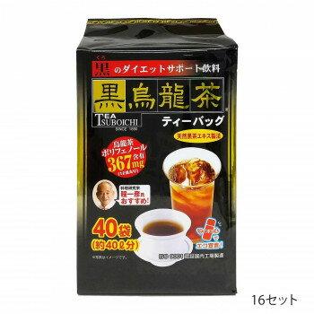 つぼ市製茶本舗 黒烏龍茶 ティーバッグ 180g(4.5g×40p) 16セット メーカ直送品  代引き不可/同梱不可