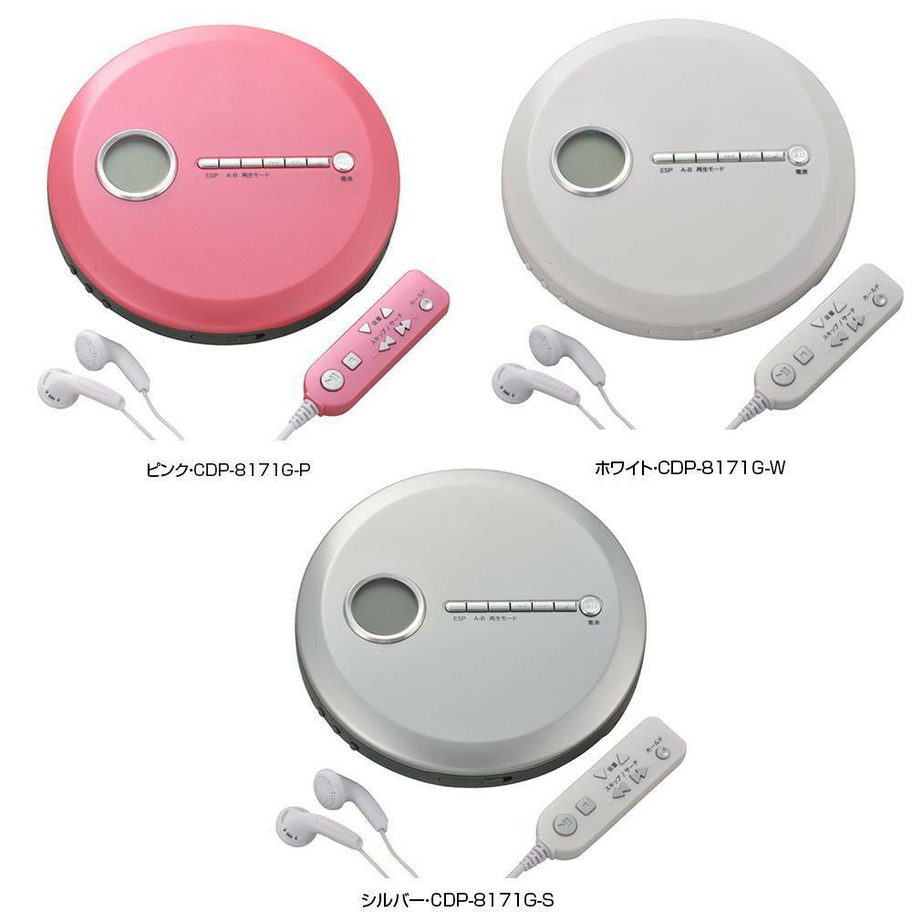ポータブルオーディオプレーヤー, ポータブルCDプレーヤー OHM AudioComm CD 8171G