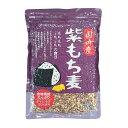 もち麦シリーズ 紫もち麦 280g 28入 Z10-227 メーカ直送品  代引き不可/同梱不可