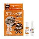 DIY戦隊キレイシリーズ ステンレスシンク用ガラスコーティング剤 ST...