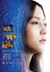 群青 愛が沈んだ海の色【邦画 中古 DVD】メール便可 レンタル落ち
