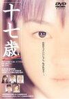 【中古】DVD▼十七歳▽レンタル落ち