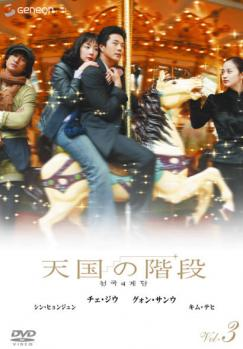 天国の階段 3 第7話〜第9話 【洋画 韓国 中古 DVD】メール便可 レンタル落ち