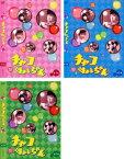 チャコねえちゃん 3枚セット Vol 1、2、3【全巻セット 邦画 中古 DVD】レンタル落ち