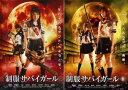 制服サバイガール 2枚セット vol.1・2【全巻 邦画 ホラー 中古 DVD】メール便可 レンタル落ち