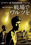 【中古】DVD▼戦場でワルツを 完全版▽レンタル落ち