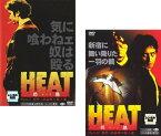 HEAT 灼熱 2枚セット Vol 1、2【全巻 邦画 中古 DVD】メール便可 レンタル落ち