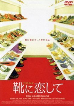 靴に恋して【洋画 中古 DVD】メール便可 ケース無:: レンタル落ち