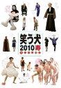 笑う犬2010寿 1【お笑い 中古 DVD】メール便可 レンタル落ち