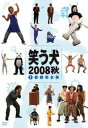 笑う犬 2008 秋 1【お笑い 中古 DVD】メール便可 レンタル落ち