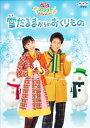 NHK おかあさんといっしょ ウィンタースペシャル 雪だるまからのおくりもの【その他、ドキュメンタリー 中古 DVD】メール便可 レンタル落ち