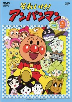 それいけ!アンパンマン '06 9【アニメ 中古 DVD】メール便可 レンタル落ち