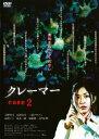 クレーマー case 2【邦画 ホラー 中古 DVD】メール...