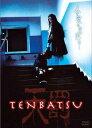 TENBATSU 天罰【邦画 ホラー 中古 DVD】メール便可 レンタル落ち
