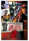 逃走中 2 run for money【邦画 中古 DVD】メール便可 レンタル落ち