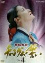 宮廷女官 チャングムの誓い 4【洋画 韓国 中古 DVD】メール便可 レンタル落ち