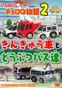 はたらく車 チョロQ物語 2 きんきゅう車とどうぶつバス達【趣味、実用 中古 DVD】メール便可
