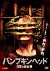 パンプキンヘッド 復讐の謝肉祭【洋画 ホラー 中古 DVD】メール便可 レンタル落ち