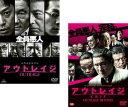 【送料無料】2パック【中古】DVD▼アウトレイジ(2枚セット)+ ビヨンド▽レンタル落ち 全2巻【極道】