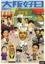 シネマワイズ新喜劇 5 大阪好日【お笑い 中古 DVD】メール便可