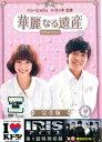 バンプで買える「華麗なる遺産 7 完全版【洋画 韓国 中古 DVD】メール便可 ケース無:: レンタル落ち」の画像です。価格は54円になります。