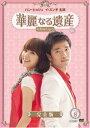 バンプで買える「華麗なる遺産 8 完全版【洋画 韓国 中古 DVD】メール便可 ケース無:: レンタル落ち」の画像です。価格は69円になります。