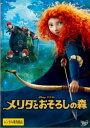 メリダとおそろしの森【アニメ ディズニー 中古 DVD】メール便可 レンタル落ち