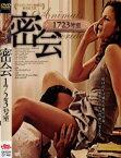 密会1723号室【洋画 中古 DVD】メール便可 レンタル落ち
