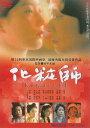 化粧師 kewaishi【邦画 中古 DVD】メール便可 レンタル落ち
