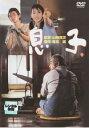 息子【邦画 日本アカデミー賞 中古 DVD】メール便可 レンタル落ち