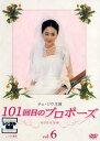 バンプで買える「チェ・ジウ主演 101回目のプロポーズ 6【洋画 韓国 中古 DVD】メール便可 レンタル落ち」の画像です。価格は96円になります。