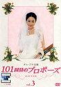バンプで買える「チェ・ジウ主演 101回目のプロポーズ 3【洋画 韓国 中古 DVD】メール便可 レンタル落ち」の画像です。価格は96円になります。