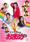 アンナさんのおまめ 2【邦画 中古 DVD】メール便可 レンタル落ち