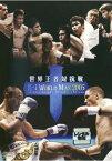 K-1 WORLD MAX 2005 世界王者対抗戦【スポーツ 中古 DVD】メール便可 レンタル落ち