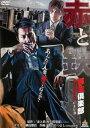 赤と鉄 再生倶楽部 RE-BORN CLUB【邦画 極道 任侠 中古 DVD】メール便可 レンタル落ち