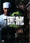 医龍 Team Medical Dragon 2 Vol.3【邦画 中古 DVD】メール便可 レンタル落ち
